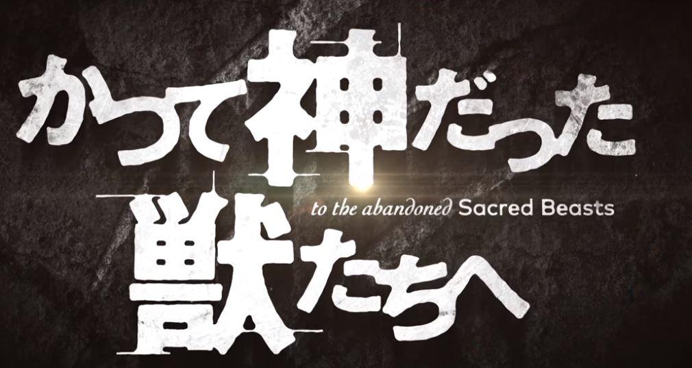 To the Abandoned Sacred Beasts (aka Katsute Kami Datta Kemono-tachi e) is a supernatural science fiction drama anime.
